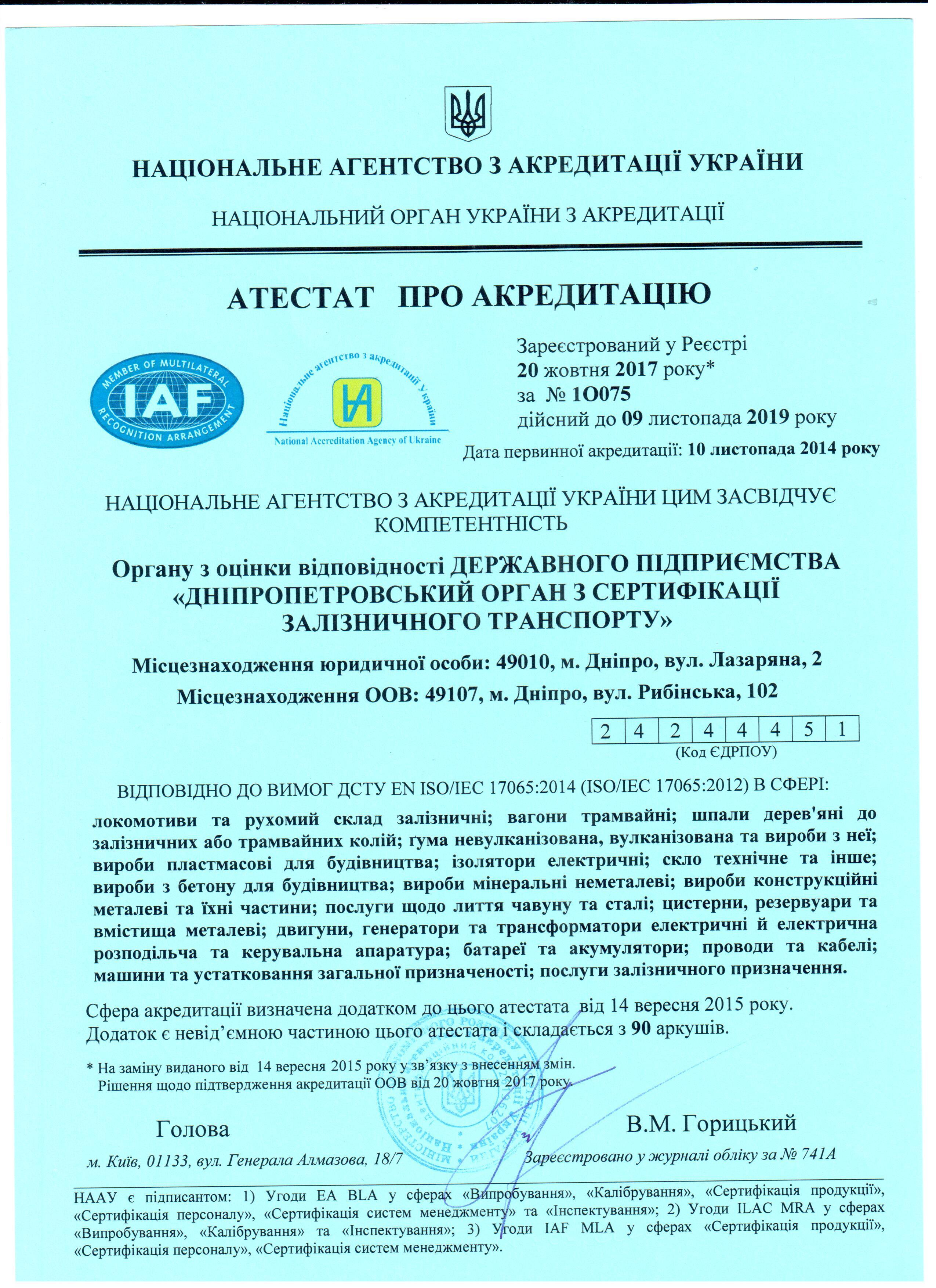Сертификация лабораторий в днепропетровске сертификация услуг сисемы связи газпром