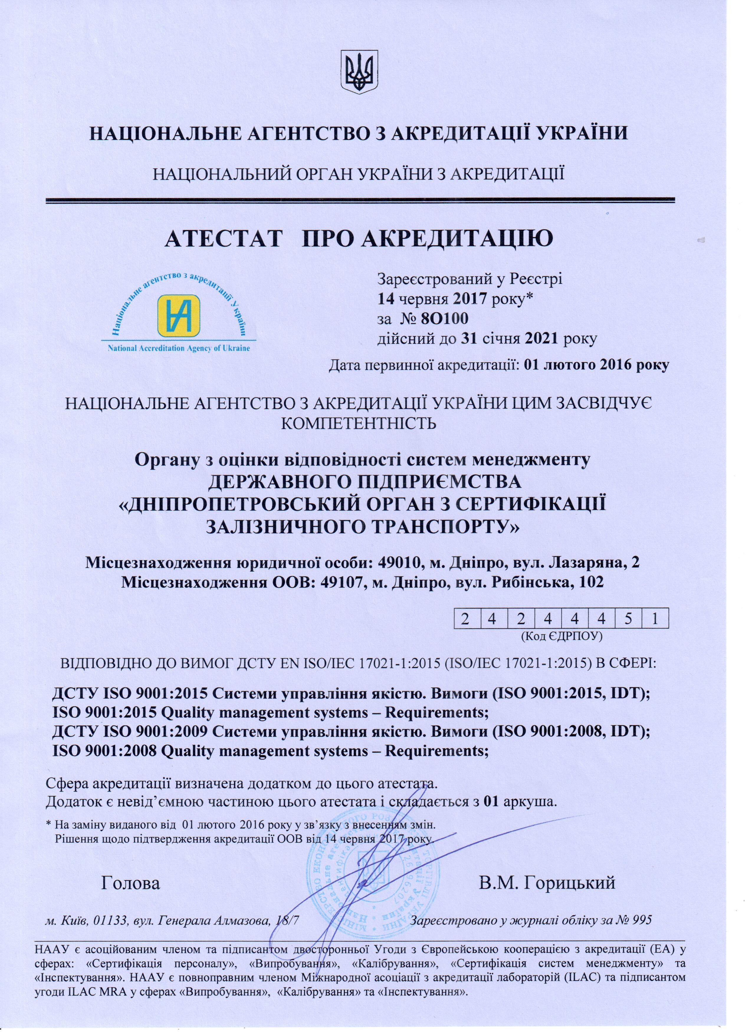Поможет ли сертификация вашему предприятию анализ нормативной документации и сертификация минеральной воды