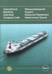 Міжнародний кодекс морського перевезення навалочних вантажів