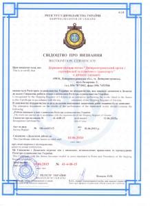 Обследование и паспортизация гидротехнических сооружений