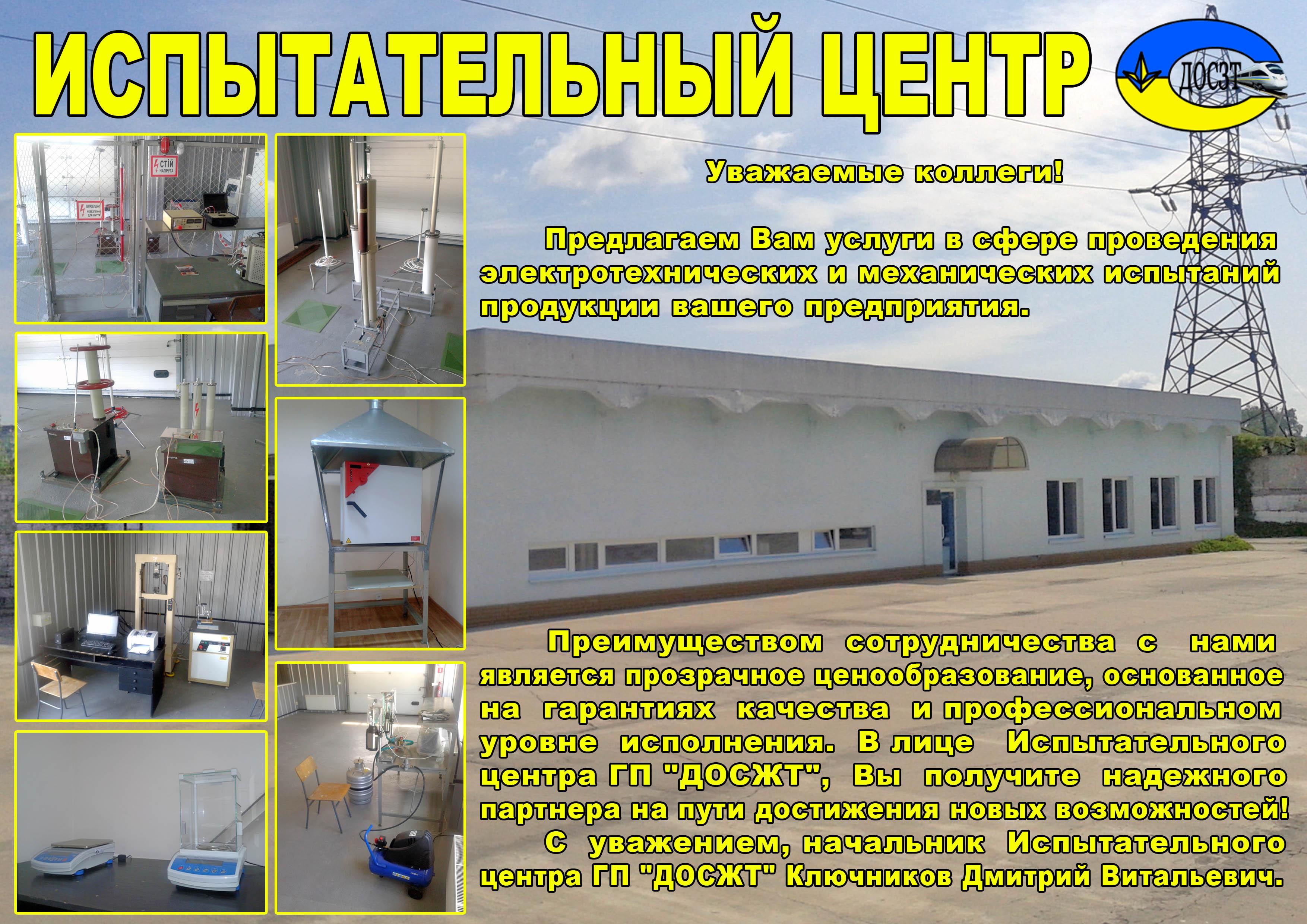 ИЦ_фото 1 рус