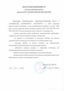 Декларация соответствия СМК