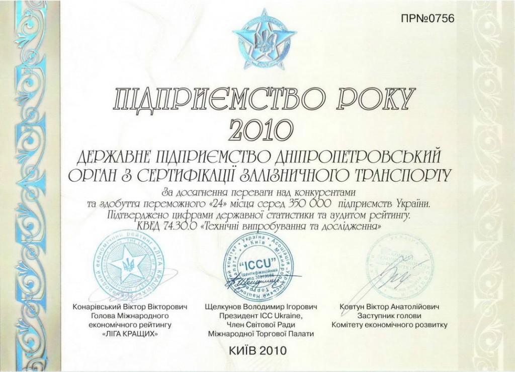 Предприятие года 2010