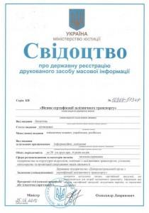 Свидетельство об регистрации средства массовой информации